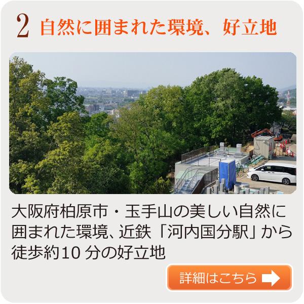 大阪府柏原市・玉手山の美しい自然に囲まれた環境、好立地
